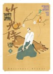 Takemitsu Zamurái